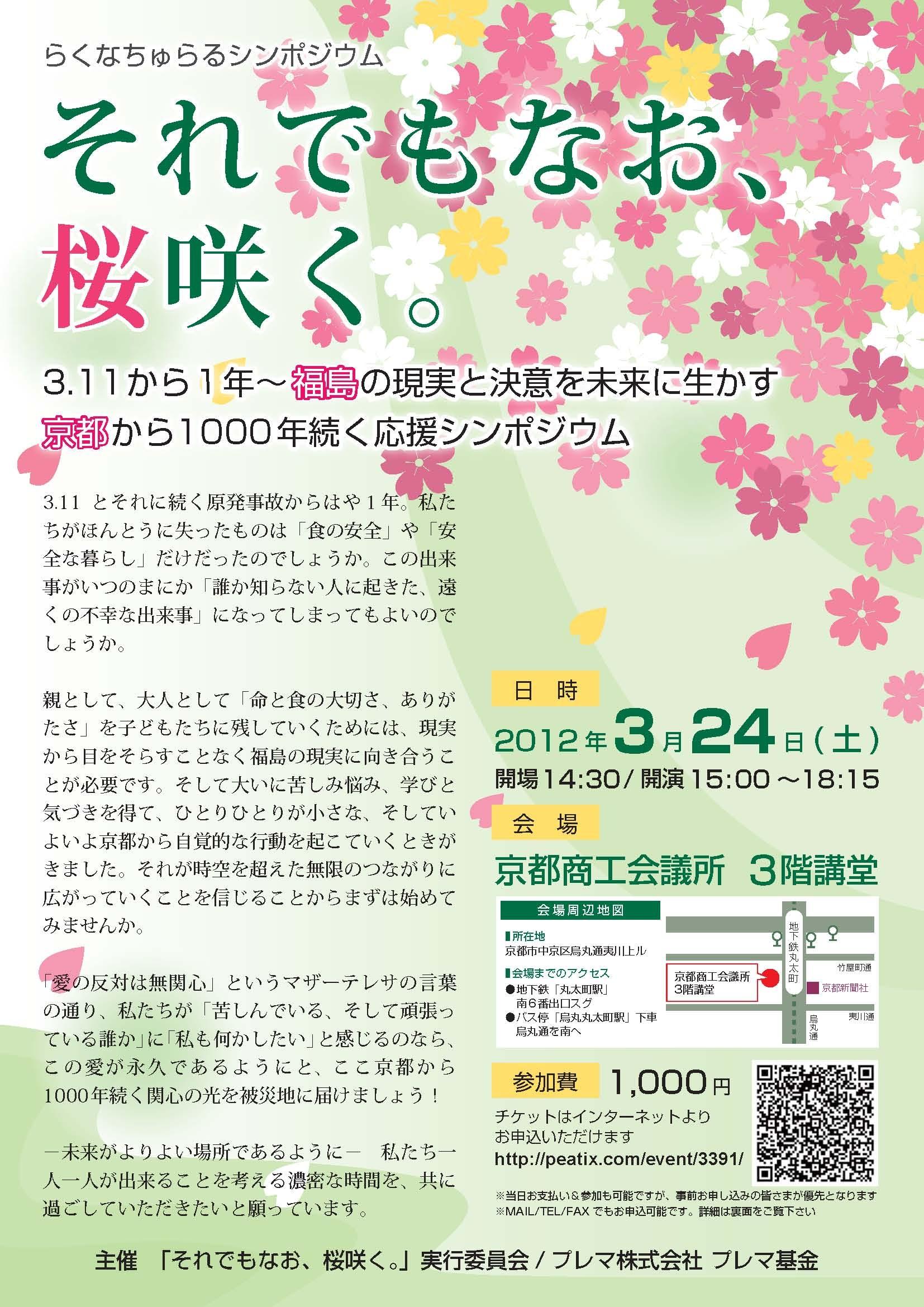 12-03-24sakura-saku_1.jpg