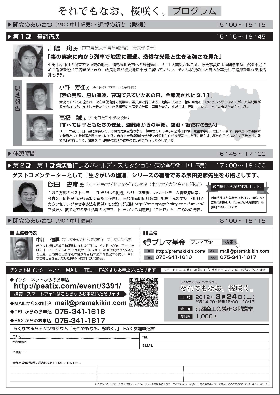 12-03-24sakura-saku_2.jpg