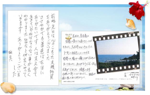 野菜を受け取られた福島の方々からのお手紙